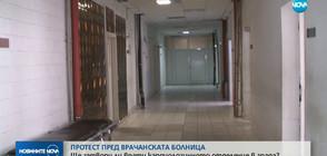 Протест във Враца заради проблеми с болницата
