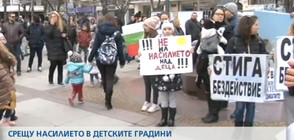 СРЕЩУ НАСИЛИЕТО В ДЕТСКИТЕ ГРАДИНИ: Родители излязоха на протест в Бургас (ВИДЕО)