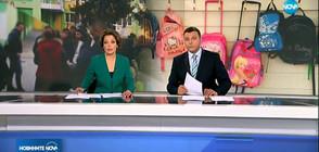 Новините на NOVA (10.02.2018 - обедна)