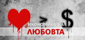 Икономика на любовта: Колко ще похарчим за 14 февруари?