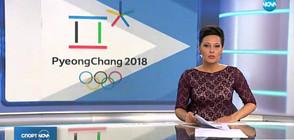 Спортни новини (12.02.2018 - късна)