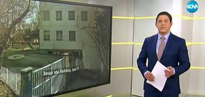 Новините на NOVA (13.02.2018 - 9.00 ч.)