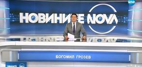 Новините на NOVA (14.02.2018 - обедна)