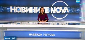 Новините на NOVA (14.02.2018 - късна)