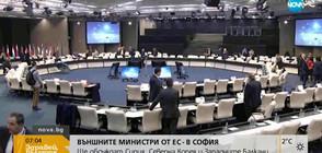 Външните министри на ЕС в София