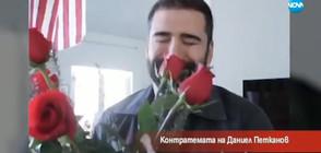 Контратемата на Даниел Петканов (15.02.2018 г.)
