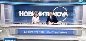 Новините на NOVA (15.02.2018 - централна)
