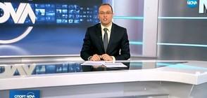 Спортни новини (15.02.2018 - централна)
