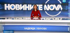 Новините на NOVA (15.02.2018 - късна)