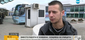 ИЗМАМА: Вместо работа в чужбина - нощувка на улицата (ВИДЕО)