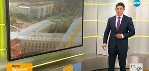 Новините на NOVA (16.02.2018 - 9.00 ч.)