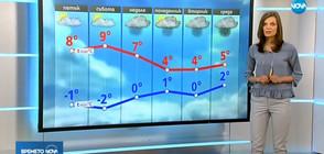 Прогноза за времето (16.02.2018 - обедна)