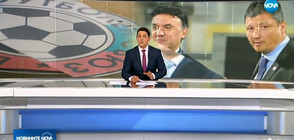 Новините на NOVA (16.02.2018 - обедна)