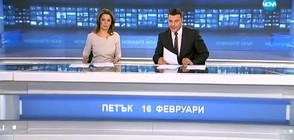 Новините на NOVA (16.02.2018 - централна)