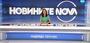 Новините на NOVA (16.02.2018 - късна)