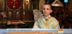 Кой е най-малкият иподякон в България?