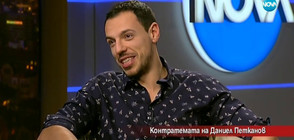 Контратемата на Даниел Петканов (17.02.2018 г.)