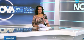 Спортни новини (17.02.2018 - обедна)
