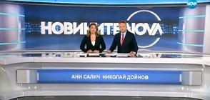 Новините на NOVA (17.02.2018 - централна)
