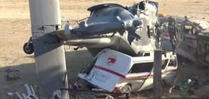 13 са жертвите на катастрофата с хеликоптера на мексиканския вътрешен министър (ВИДЕО)