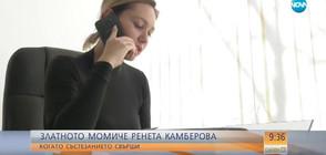 Златното момиче Ренета Камберова - когато състезанието свърши