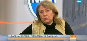 Албена Колева със спомени за знаменития си баща Тодор Колев