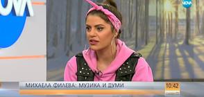 Михаела Филева за последните 7 години на сцената