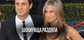 Защо Дженифър Анистън и Джъстин Теру се развеждат? (ВИДЕО)
