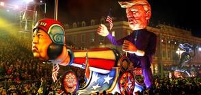 Гигантски фигури на Тръмп и Ким Чен Ун на карнавал в Ница (ВИДЕО+СНИМКИ)