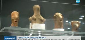 УНИКАЛНА ИЗЛОЖБА: Над 340 находки в археологическия музей