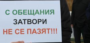 Служителите на затворите продължават с протестите