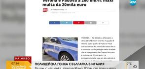 80 КМ ПОЛИЦЕЙСКА ГОНКА: Българка кара с над 200 км/ч в Италия
