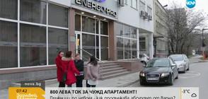 800 ЛВ. ТОК ЗА ЧУЖД АПАРТАМЕНТ: Как продължава абсурдът от Варна?