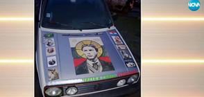 Столичанин постави лика на Апостола върху предния капак на колата си