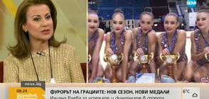 Илиана Раева: Отзивът след Световната купа в Москва е невероятен