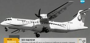 Загинали са всички 65 души на борда на разбилия се ирански самолет