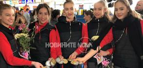 СЛЕД ТРИУМФА В МОСКВА: Гимнастичките ни се прибраха у дома (ВИДЕО+СНИМКИ)