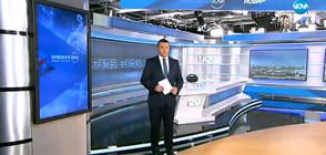 Новините на NOVA (19.02.2018 - следобедна)
