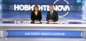 Новините на NOVA (19.02.2018 - централна)
