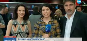 """Куп звезди присъстваха на премиерата на новия български филм """"Привличане"""" в София"""