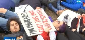 СРЕЩУ ОРЪЖИЯТА: Деца се направиха на мъртви пред Белия дом (ВИДЕО)