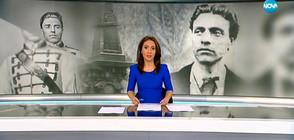 Новините на NOVA (19.02.2018 - късна)