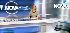Спортни новини (19.02.2018 - късна)