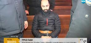 Мароканецът Науфал Захри обжалва задържането си под стража