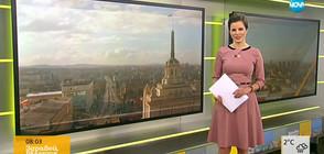 Новините на NOVA (20.02.2018 - 8.00 ч.)