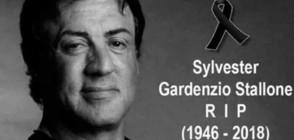 Силвестър Сталоун: Чудесно е да се върнеш от мъртвите (ВИДЕО+СНИМКИ)