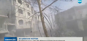 БОМБАРДИРОВКА В СИРИЯ: 80 цивилни са убити близо до Дамаск