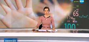 Новините на NOVA (20.02.2018 - обедна)