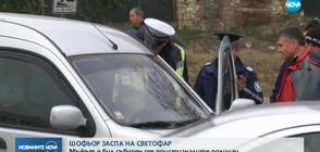 Пиян шофьор заспа на светофар в Хасково (ВИДЕО)