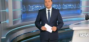Новините на NOVA (20.02.2018 - следобедна)
